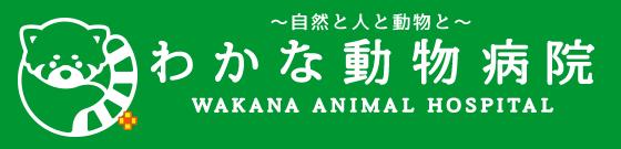 福岡県筑後市の動物病院『わかな動物病院』です